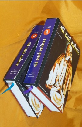 Shri Sai Sarovar Granth - Gujarati Edition - Part 1 & 2